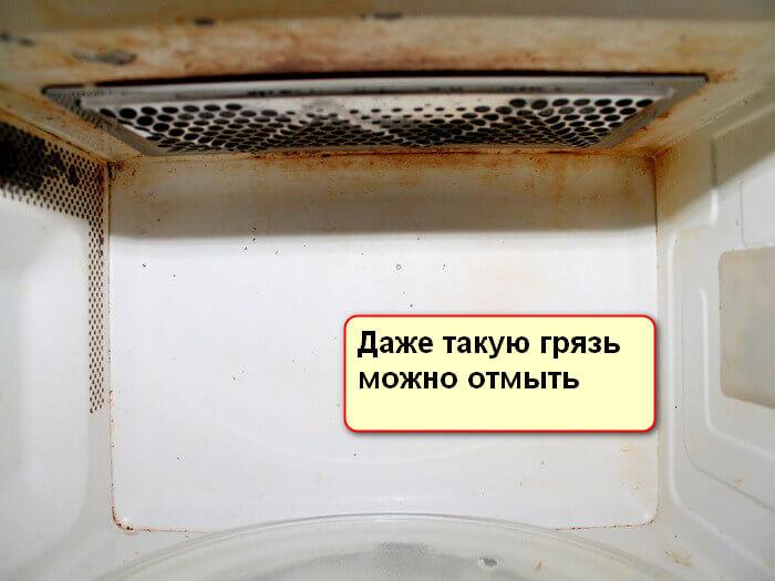 Как отмыть свч печь внутри быстро и просто