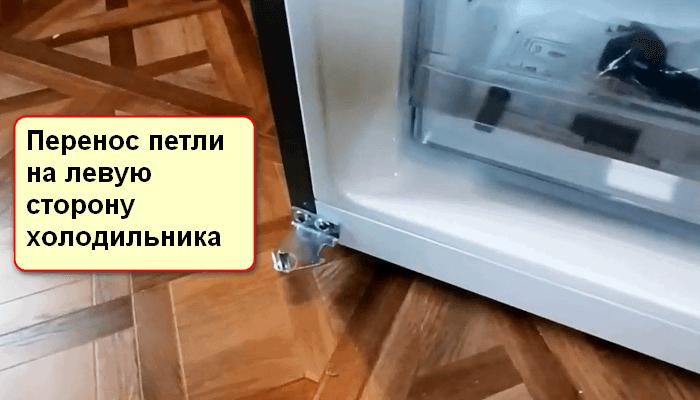 Как разобрать дверь холодильника своими руками