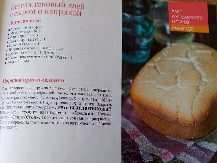 Какую хлебопечь выбрать