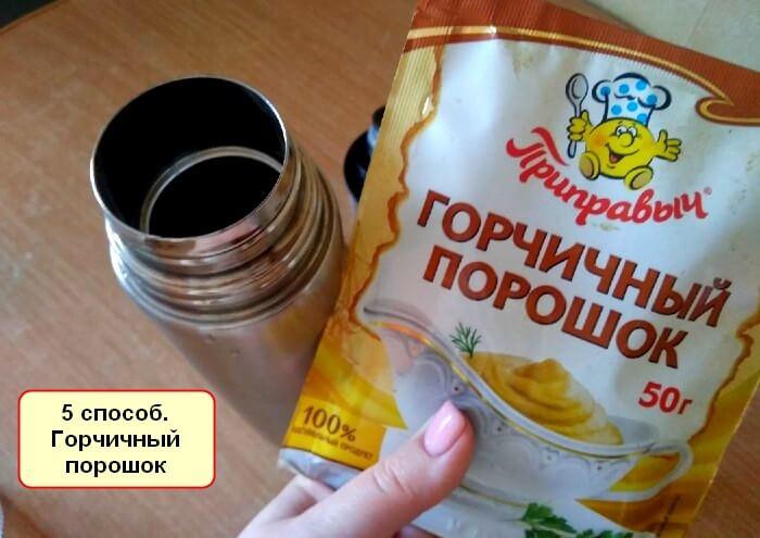 Как очистить термос от чайного налета изнутри