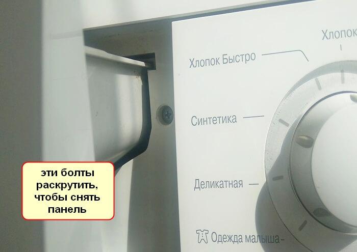 Как снять резиновый уплотнитель в стиральной машине