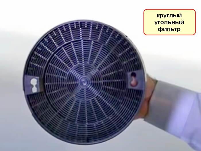 Как поменять угольный фильтр в вытяжке